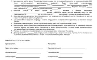 Договор аренды квартиры: образец типовой формы документа, сможете бесплатно скачать, фото, примеры  и правила заполнения, значение юридической силы для собственника