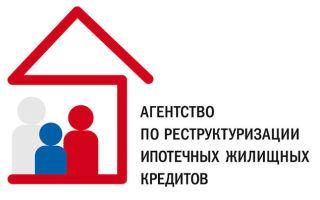 Реструктуризация ипотеки: что это такое, каковы условия для физических лиц в Сбербанке, у государства и в АИЖК, какие документы нужны