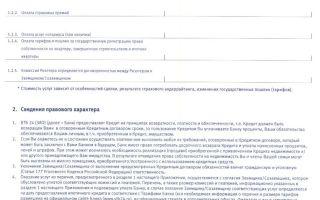 Ипотека по двум документам в ВТБ 24: какие условия предлагает программа «победа над формальностями» и какие 2 удостоверения личности нужны?