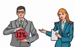 Сколько возвращает налоговая при покупке квартиры, если она приобретена в ипотеку: налоговый вычет