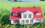 Ипотека на дома с земельным участком: через какие банки возможна покупка такого жилого дома и можно ли обойтись без первоначального взноса?