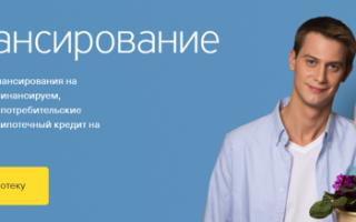 Ипотека «тинькофф банк»: анкета, условия, рефинансирование, личный кабинет, а также как взять и заполнить заявку?