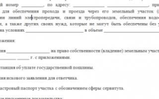 Договор сервитута — что это такое, отличия частного и публичного, а также образец договора сервитута земельного участка