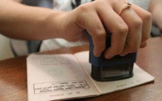 Печать о разводе в паспорте