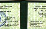Членская книжка гаражного кооператива: скачать бесплатно образец и бланк гск, содержание документа и нюансы заполнения