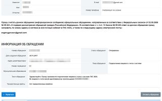 Как пожаловаться на жкх через интернет: как написать и подать электронное обращение  на действия управляющей компании?