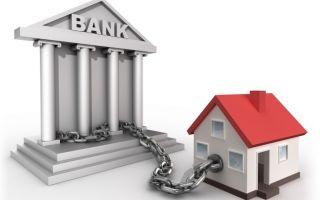 Что такое ипотека на жилье простыми словами