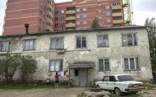 Условия переселения из аварийного жилья — это что такое, как это связано с ветхим помещением, а также какая компенсация предусмотрена