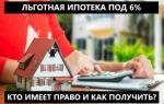 Ипотека для госслужащих на приобретение жилья: особенности льготного кредитования, помощь заемщику при участии в программе