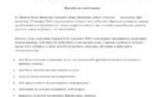 Заявление на аварийное жилье: список документов, если дом признан ветхим, характеристика и правила его составления