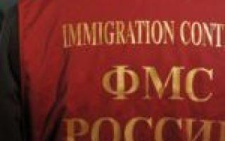 Что делать, если просрочена регистрация иностранного гражданина?