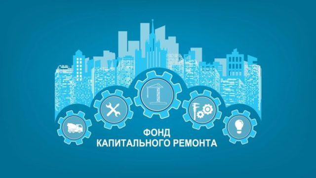 Фонд региональный: фонд капитального ремонта многоквартирных домов, региональная программа и - что в нее входит, чем занимается межрегиональный оператор?