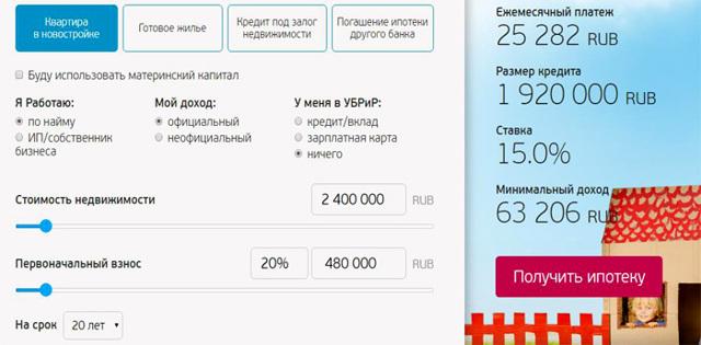 Кредитный калькулятор банков перми