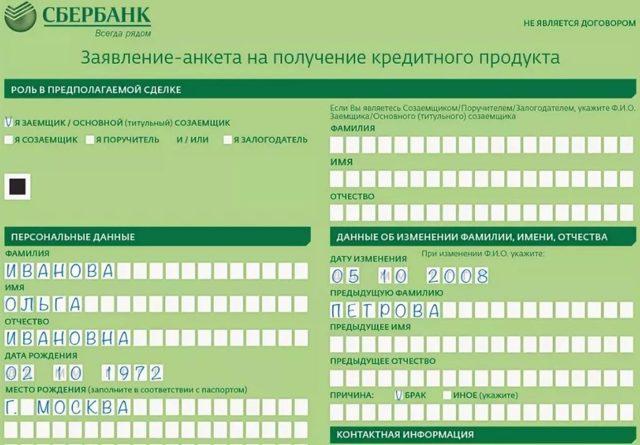 Как подать онлайн заявку на ипотеку в ВТБ 24: содержание и особенности заполнение анкеты, необходимые документы