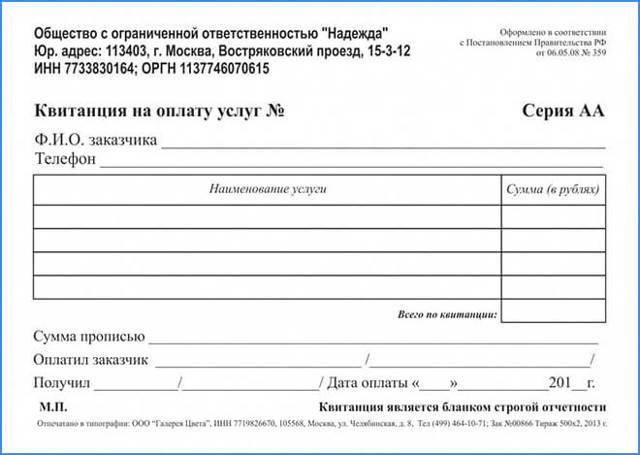 Квитанция ЖКХ: образец  бланка на оплату, его форма, порядок расчета за услуги