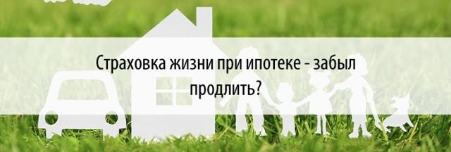 Ипотека Сбербанк: страхование жизни и здоровья заемщика при получении кредита, стоит ли делать и можно ли получить в другом учреждении?