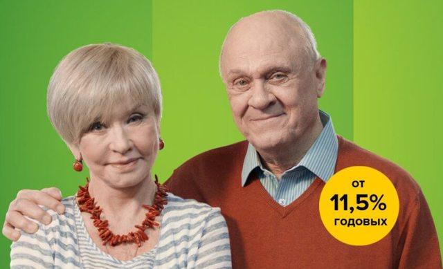 Совкомбанк - кредит наличными для пенсионеров 12 процентов на 5 лет на покупку квартиры: а также, как оформить ипотеку пожилым людям в возрасте до 75 лет в Россельхозбанке, Сбербанке и ВТБ 24, где можно оставить заявку на займ онлайн и получить ответ сразу