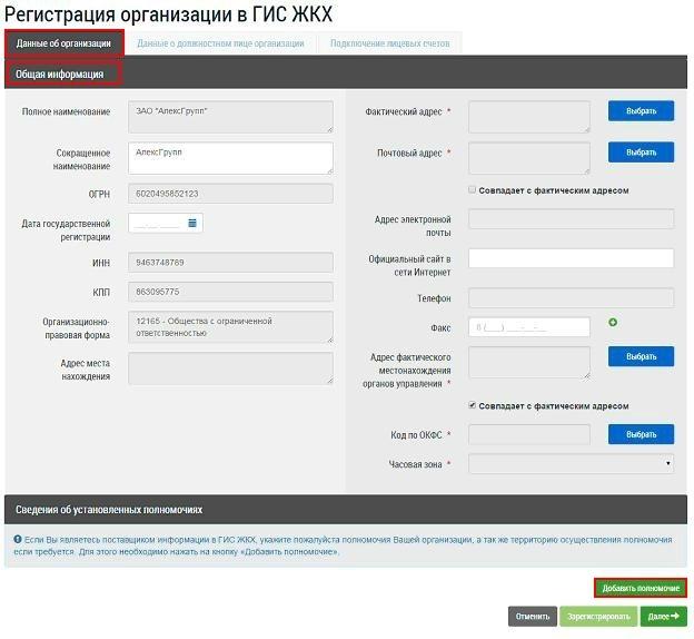 Как зарегистрироваться в ГИС ЖКХ: пошаговая инструкция с подробным описанием всех этапов добавления в систему управляющей компании дома и других организаций