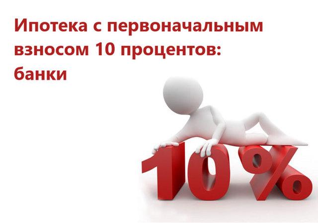 Ипотека с первоначальным взносом 10 процентов: какие банки дают и на каких условиях, требования к заёмщику, а также плюсы и минусы такого кредита