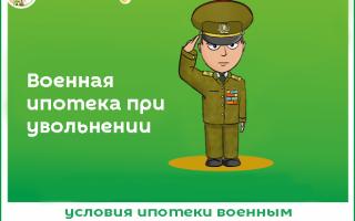 Военная ипотека при увольнении по окончанию контракта или после 10 лет: что будет с ней, если я уволюсь из армии, будучи военным, а также на каких условиях она предоставляется бывшим военнослужащим?