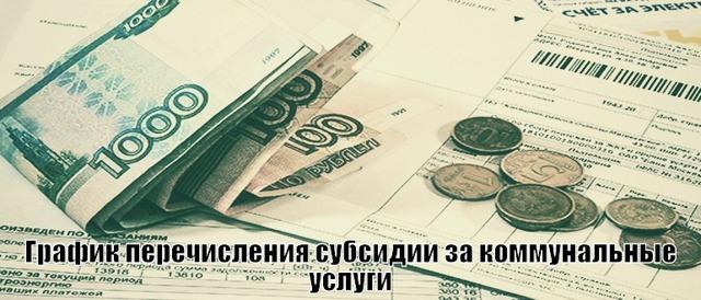Когда перечисляют субсидии на оплату ЖКХ: в каких числах обычно приходят деньги?