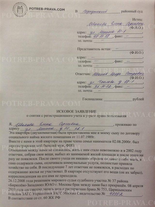 Рассматриваем образец искового заявления о выселении из квартиры и снятии с регистрационного учета, а так же пошагово пишем иск