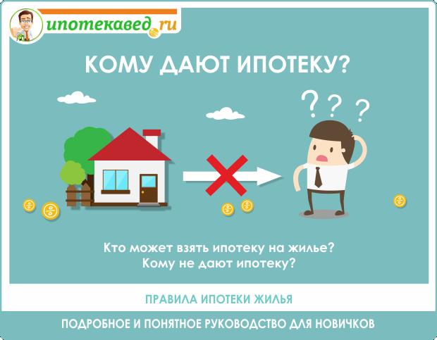 Причины отказа в ипотеке: почему банки могут не дать займ, что делать, когда отклонили кредит после одобрения или в случаях, когда не подходит квартира?