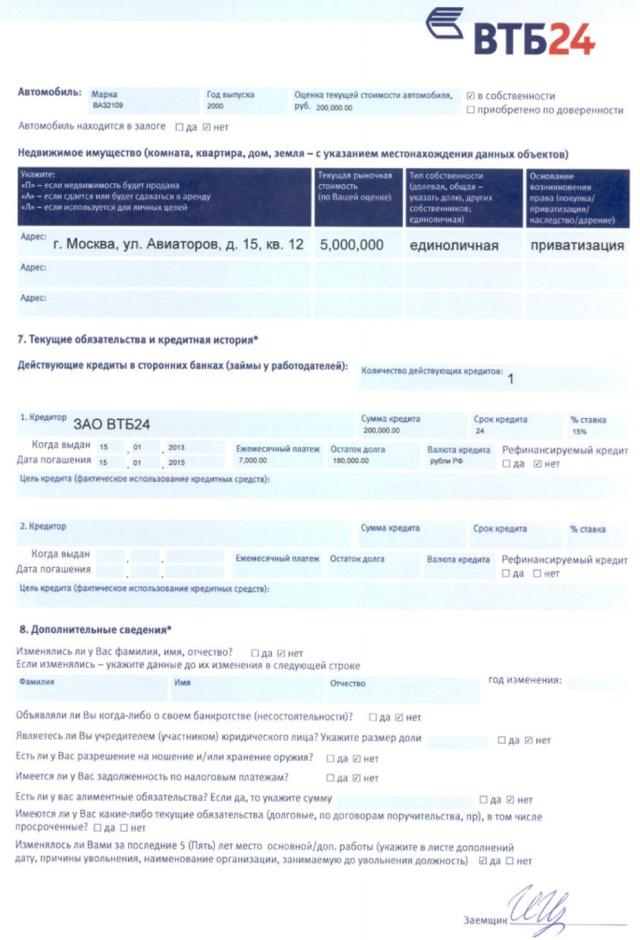 Анкета на ипотеку ВТБ 24: сколько рассматривается (каков срок) заявление и как заполнить бумагу, куда подать заявку на рассмотрение и где скачать пример образца для заполнения