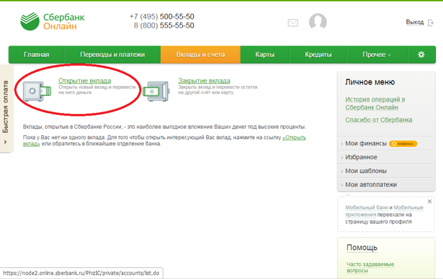 Досрочное погашение ипотеки в Сбербанк Онлайн: подробная инструкция, как можно оплатить через приложение