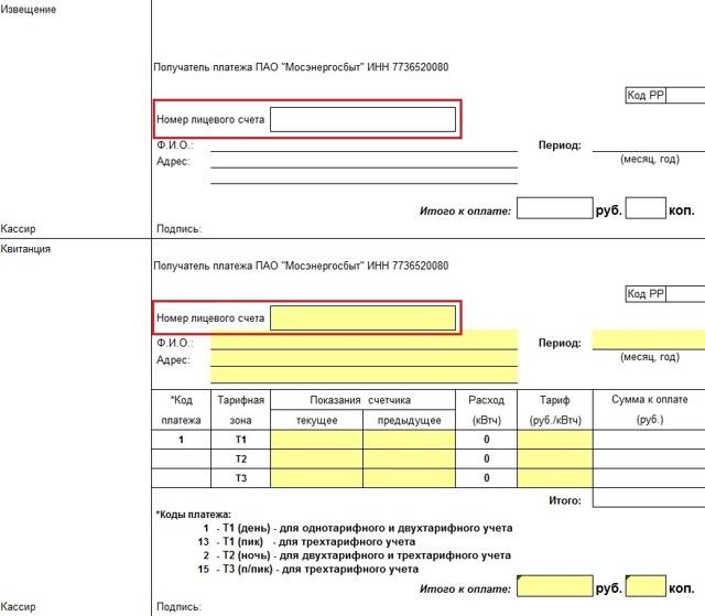 Оплата ЖКХ без комиссии: онлайн по лицевому счету, в банке и другими способами, инструкция, где и как можно сделать перевод за услуги - в интернете и не только