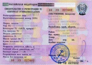 При смене регистрации какие нужно документы получить заново? Как поменять саму прописку, и какие органы нужно при этом уведомлять?
