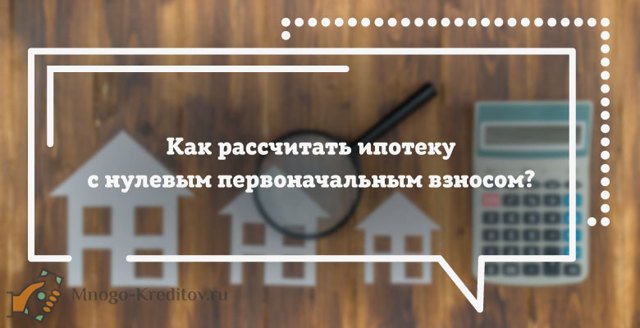 ипотека без первоначального взноса в сбербанке условия 2020 вторичное жилье рассчитать россельхозбанк петрозаводск кредит
