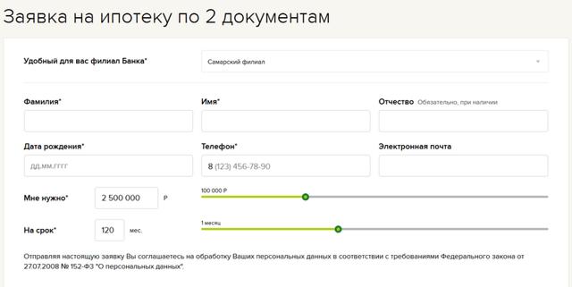 Анкета на ипотеку Россельхозбанка, как подать онлайн-заявку и какие документы нужны для оформления и получения, а также ипотека по 2 документам