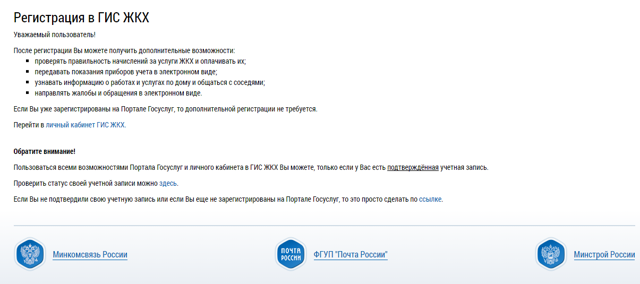 Узнать задолженность по ЖКХ: как посмотреть и произвести оплату через Госуслуги, а также с помощью банка ВТБ