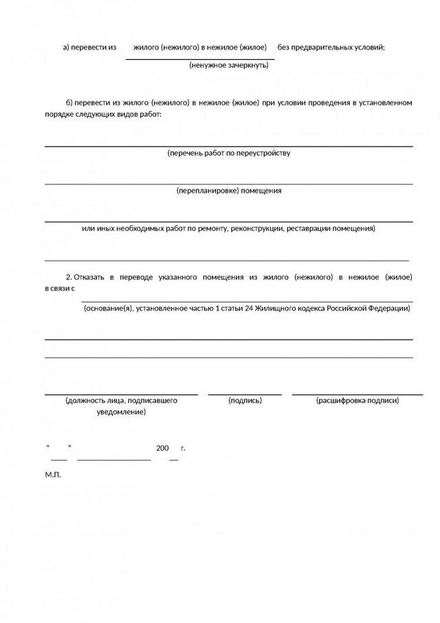 В каких случаях не разрешается перевод жилого помещения в нежилое: постановление (решение) о проведении данной процедуры, образец документа, можно ли переводить и в каких случаях это допускается и когда осуществляется отказ?