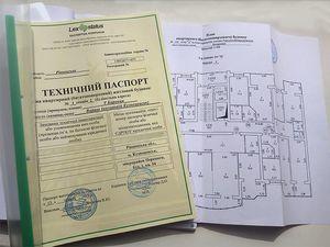 Каков срок действия или годности технического паспорта на квартиру? Сколько времени занимает изготовление?