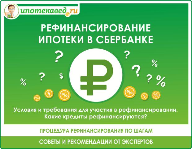 реструктуризации кредита в сбербанке плюсы и минусы