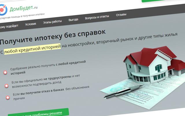 Онлайн заявка на кредит без справок и поручителей.
