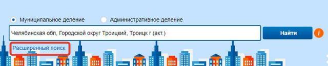 Код дома по ФИАС в ГИС ЖКХ: как узнать идентификационный номер, где взять нужную информацию об адресном объекте и что делать, если ее нет?