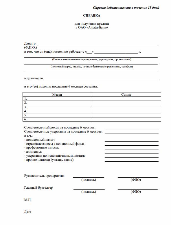 Взять кредит для ип в втб 24 онлайн заявка