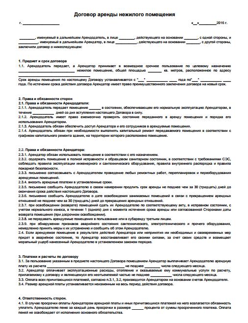 Договор аренды нежилого помещения: образец заполнения и пример типового бланка, которые можно бесплатно скачать, рекомендации, как составить документ