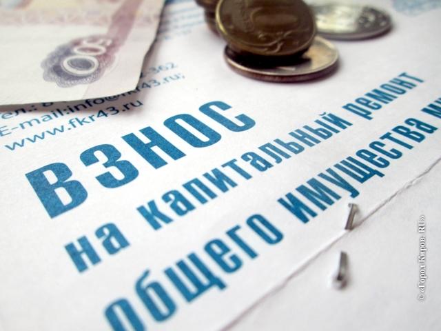 Должны ли и надо ли пенсионерам платить за капитальный ремонт дома: всегда ли они обязаны платить взнос за капремонт