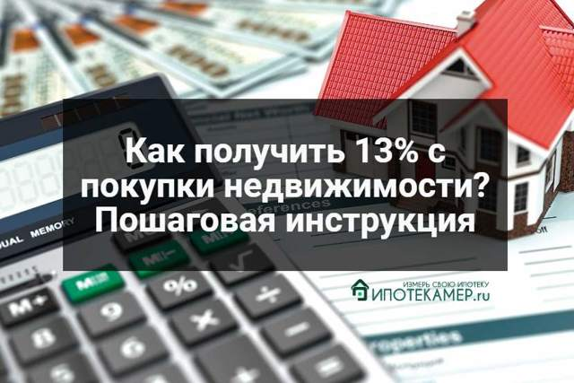 Возврат 13 процентов с покупки квартиры в ипотеку: можно ли вернуть (возвратить) их за жильё? Как оформить документы и получить налоговый вычет?