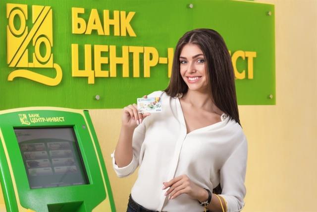 Центр-Инвест ипотека: условия для подачи заявки в банк