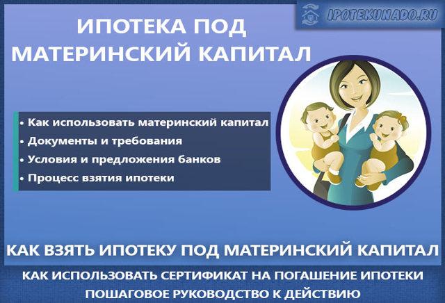 Материнский капитал как первоначальный взнос ипотеки в банке ВТБ 24: как взять и оформить, плюсы программы и этапы погашения кредита с использованием маткапитала