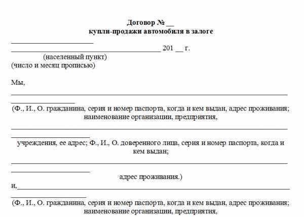 Образец договора ипотеки между физическим лицом и банком: форма для заключения сделки, нужно ли оформление нотариального удостоверения, предварительные действия