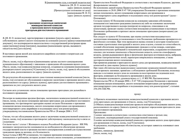 Заявление о признании дома аварийным: образец, заключение специалистов, а также что это за документ и что нужно предпринять для его получения?