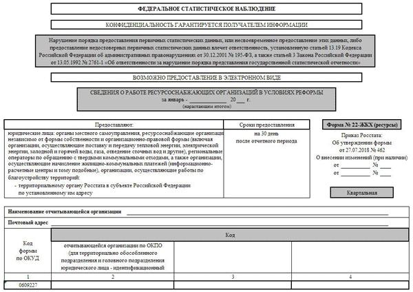 Форма 22 ЖКХ (реформа) - полугодовая, для учета статистики: содержание, где взять, кто заполняет, а также можно скачать бесплатно новый бланк в формате excel .xls