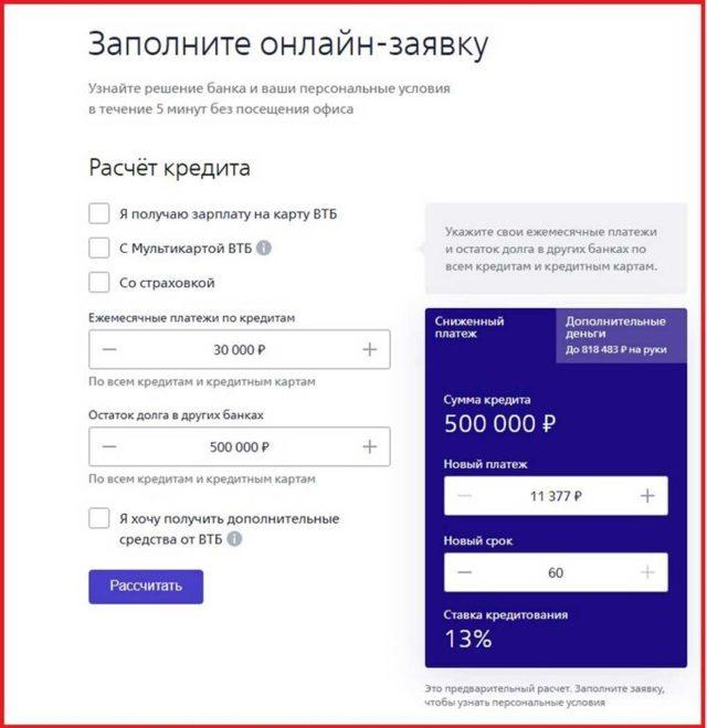 Связь банк онлайн заявка на рефинансирование
