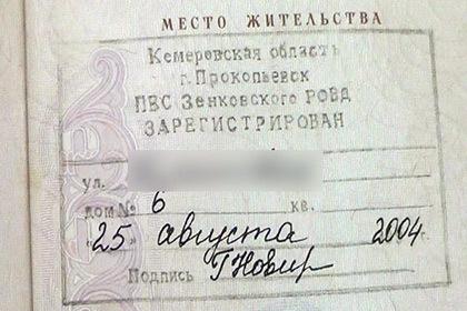 Печать или штамп о прописке (регистрации) в паспорте гражданина рф: для чего необходима и можно ли ее изменить?